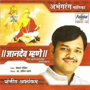Gyandev Mhane - ज्ञानदेव म्हणे - Audio CD