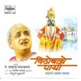 Vitthobache Payi - विठोबाचे पायी - Audio CD