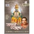Savale Parabramha - सावळे परब्रम्ह - Audio CD