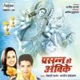Prasanna Ho Ambike - प्रसन्न हो अंबिके - Audio CD
