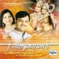 Geetkrishnayan - गीत कृष्णायन - Audio CD