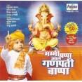 Mummy Pappa Ale Ganpati Bappa - मम्मी पप्पा आले गणपती बाप्पा - Audio CD