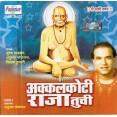 Akkalkoti Raja Tuchi - अक्कलकोटी राजा तूची - Audio CD
