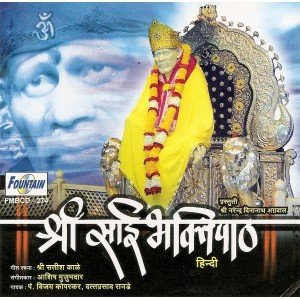Shri Sai Bhaktipaath - श्री साई भाक्तीपाथ - Audio CD