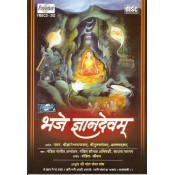 Bhaje Gyandevam - भजे ज्ञानदेवं  - Audio CD