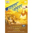 Narayan Narayan - नारायण नारायण - Audio CD