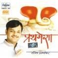 Prathamesha - प्रथमेश - Audio CD