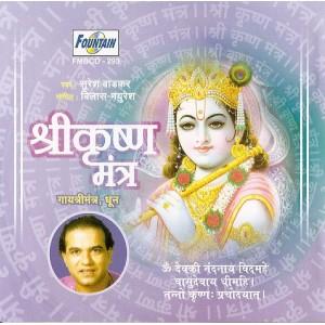 Shri Krishna Mantra - श्री कृष्ण मंत्र - Audio CD