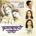 Krishnabawri Radha - कृष्णबावरी राधा - Audio CD