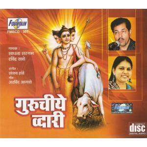 Guruchiye Dwari - गुरुचीये द्वारी - Audio CD
