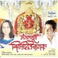 Mangalmurti Siddhivinayak - मंगलमुर्ती सिद्धिविनायक - Audio CD