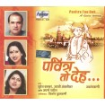 Pavitra To Deh - पवित्र तो देह - Audio CD