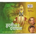 Hrudayi Raha Re Dayadhana - हृदयी रहा रे दयाधना - Audio CD
