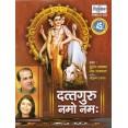 Dutta Guru Namo Namaha - दत्त गुरु नमो नमः - Audio CD