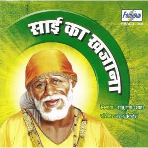 Sai Ka Khazana - साई का खजाना - Audio CD