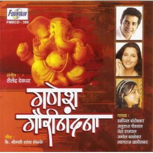 Ganesh Gourinandana - गणेश गौरीनंदना - Audio CD