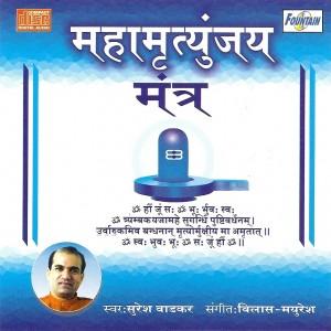 Mahamrutyunjay Mantra - महामृत्युंजय मंत्र - Audio CD