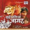 Sai Bhaktancha Jagar - साई भक्तांचा जागर - Audio CD
