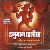 Hanuman Chalisa - हनुमान चालीसा - Audio CD