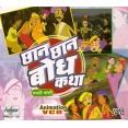 Chan Chan Bodh Katha - छान छान बोध कथा - VCD