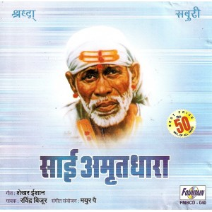 Sai Amrutdhara - साई अमृतधारा - Audio CD