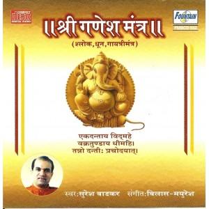 Shri Ganesh Mantra - श्री गणेश मंत्र - Audio CD