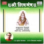 Shri Shiv Mantra - श्री शिव मंत्र - Audio CD