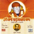 Om Namo Sainathay Namah - ओम नमो साईनाथाय नमः - Audio CD