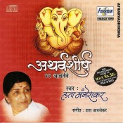 Atharvashirsha - 11 Avartane - अथर्वशीर्ष ११ - आवर्तने - Audio CD
