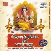 Aarti Sangraha Aani Ganpati Abhishek - आरती संग्रह आणि गणपती अभिषेक - Audio CD