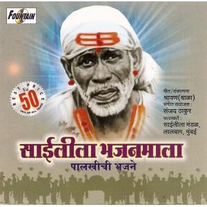 Sai Leela Bhajanmala - साई लीला भजनमाला - Audio CD