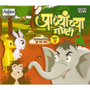 Pranyanchya Goshti (Vol 2) - प्राण्यांच्या गोष्टी (भाग २) - VCD