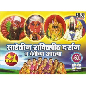 Sadeyteen Shaktipeeth - साडेतीन शक्तीपीठ- DVD