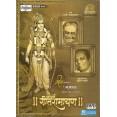 Geet Ramayan - गीत रामायण - DVD