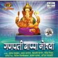 Ganpati Bappa Morya - गणपती बाप्पा मोरया - MP3