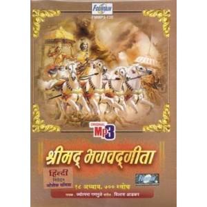 Bhagwadgeeta (Hindi) - भगवतगीता (हिंदी) - MP3