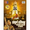 Sampurn Haripath Kakad Aarti Va Bhajan - संपूर्ण हरिपाठ काकड आरती व भजन - MP3