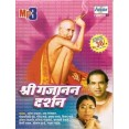 Shri Gajanan Darshan - श्री गजानन दर्शन - MP3