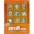 Aarti Sangrah - आरती संग्रह - MP3