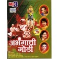 Abhangachi Godi - अभंगाची गोडी - MP3