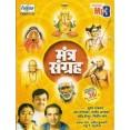 Mantra Sangrah - मंत्र संग्रह - MP3