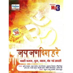 Om Jai Jagdish Hare - ओम जय जगदीश हरे - MP3