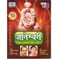 Dnyaneshwari - ज्ञानेश्वरी - MP3