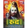 Rudra - रुद्र - MP3