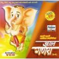 Bal Ganesh Kahaniya (Hindi) - बाल गणेश कहानिया (हिंदी) - VCD
