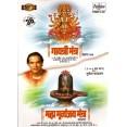 Gayatri Mantra & Mahamrutyunjay Mantra - MP3