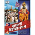 60  Lokpriy Bhajan Va Abhang Warkari Dindichi Bhajane - ६० लोकप्रिय भजन व अभंग - MP3