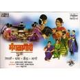 Mangalagauri Puja - मंगळागौरी पूजा - VCD