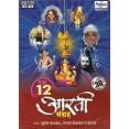 Top 12 Aarti Sangrah - Top 12 आरती संग्रह - VCD