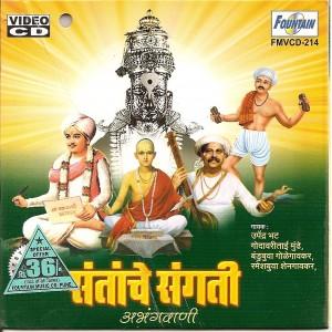 Santanchya Sangati - संताच्या संगती - VCD